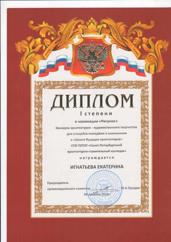диплом история развития района Новое