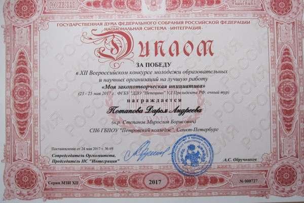 Достижения и итоги работы Диплом за победу в xii Всероссийском конкурсе молодежи образовательных и научных организаций на лучшую работу Моя законотворческая инициатива